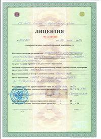 Лицензия на оказание охранных услуг