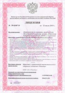 Пожарная лицензия Ратибор Пермь