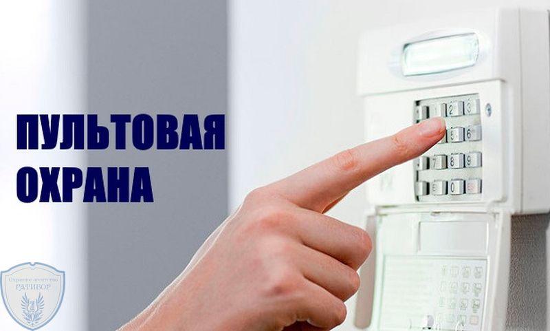Пультовая охрана квартиры в Перми